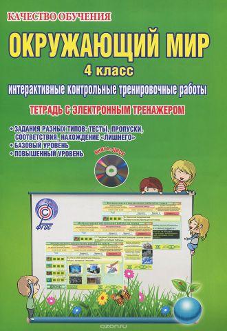 Окружающий мир. 4 класс. Интерактивные контрольные тренировочные работы. Тетрадь с электронным тренажером (+ CD-ROM)