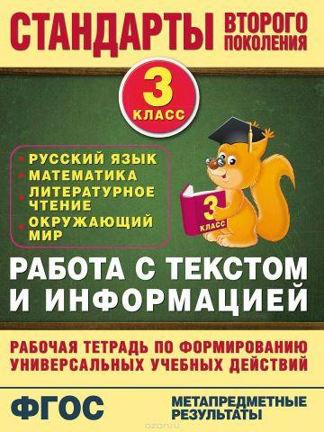 Русский язык, математика, литературное чтение, окружающий мир. 3 класс. Работа с текстом и информацией