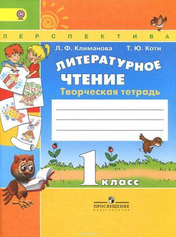Литературное чтение. 1 класс. Творческая тетрадь