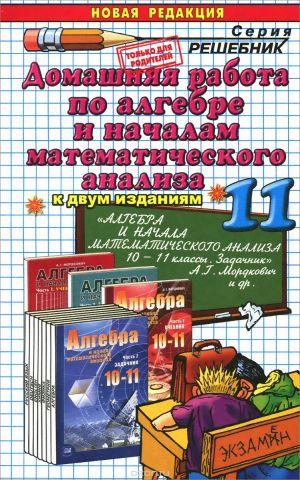 Алгебра и начала математического анализа. 11 класс. Домашняя работа к задачнику А. Г. Мордковича и др.