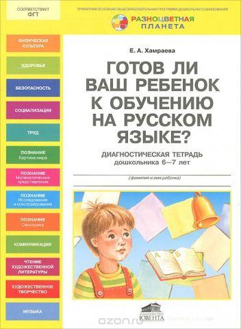 Готов ли Ваш ребенок к обучению на русском языке? Диагностическая тетрадь дошкольника 6-7 лет