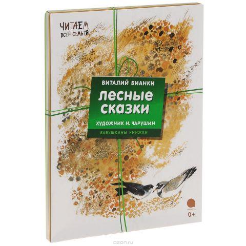 Лесные сказки (комплект из 4 книг)