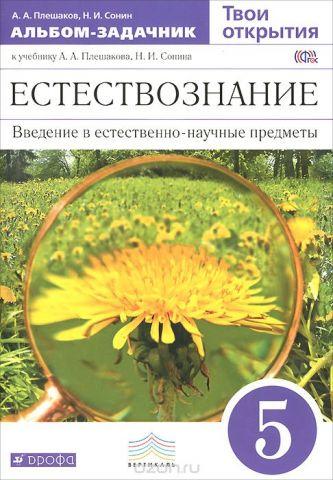 Естествознание. 5 класс. Введение в естественно-научные предметы. Альбом-задачник к учебнику А. А. Плешакова, Н. И. Сонина