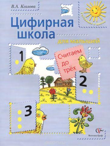Цифирная школа для малышей. Считаем до трех. Учебное пособие