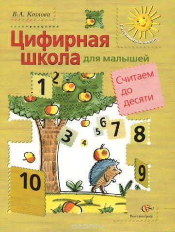 Математика для малышей. Считаем до десяти. Учебное пособие для детей среднего и старшего дошкольного возраста