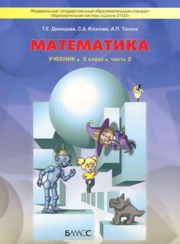 Математика. 3 класс. В 3 частях. Часть 2. Учебник