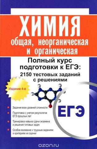 Общая, неорганическая и органическая химия. Полный курс подготовки к ЕГЭ. Тестовые задания с решениями