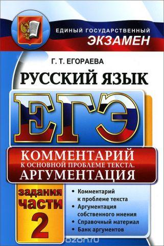 ЕГЭ. Русский язык. Комментарий к основной проблеме текста. Аргументация. Универсальные материалы с методическими рекомендациями, решениями и ответами
