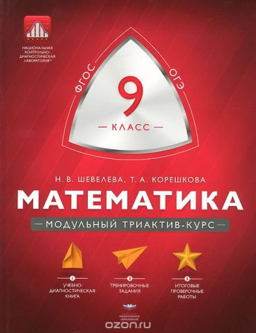 Математика. 9 класс. Модульный триактив-курс