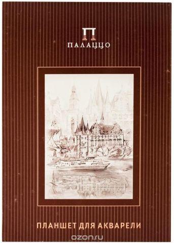 Планшет для акварели Palazzo Франкфурт А4 20 листов