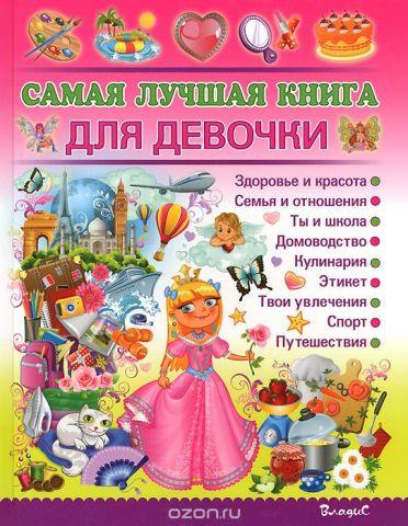 Самая лучшая книга для девочки