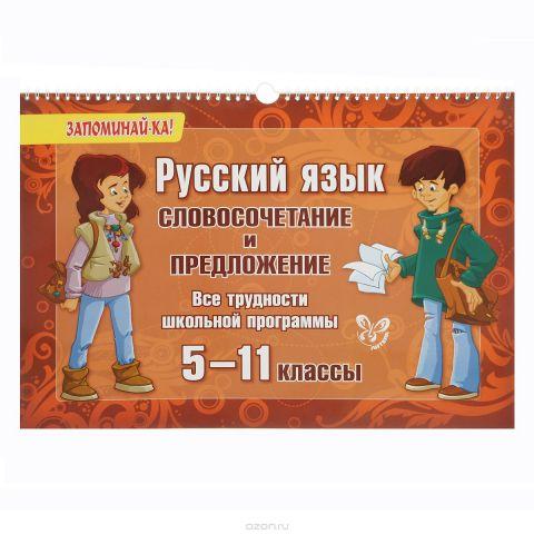 Русский язык. Словосочетание и предложение. 5-11 классы