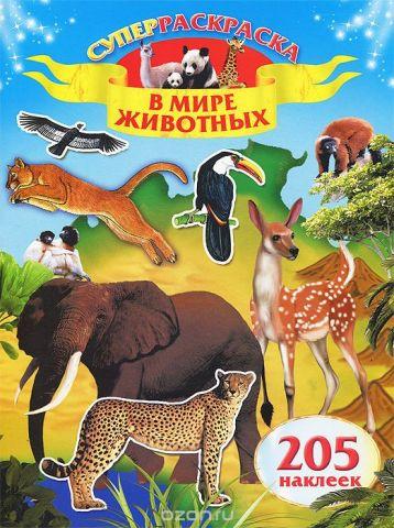 В мире животных. Суперраскраска
