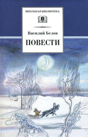 Василий Белов. Повести