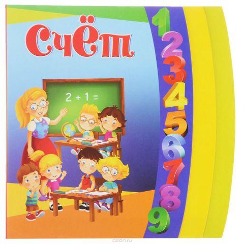 Счет. Методическое пособие для занятий с детьми 3-5 лет