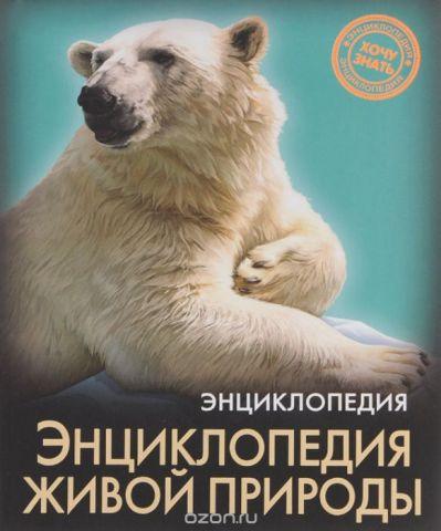 Энциклопедия. Энциклопедия живой природы