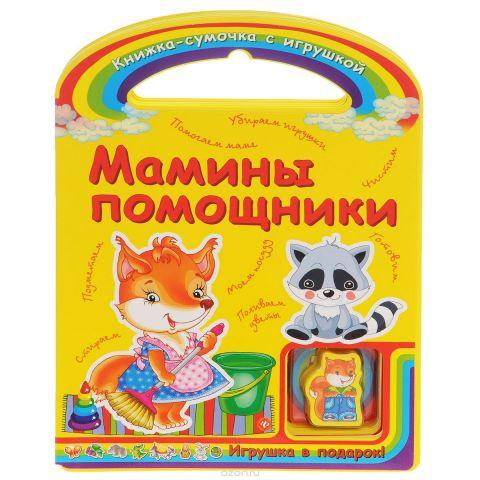 Мамины помощники (+ игрушка)