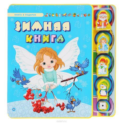 Зимняя книга (+ 5 игрушек)