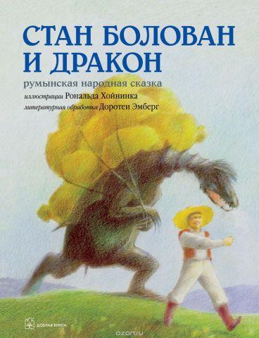Стан Болован и дракон. Румынская народная сказка. Иллюстрации Рональда Хойнинка