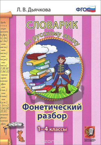 Русский язык. Фонетический разбор. 1-4 классы. Словарик
