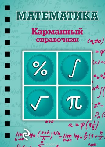 Математика. Карманный справочник
