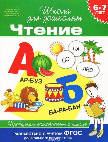 Чтение. 6-7 лет. Проверяем готовность к школе
