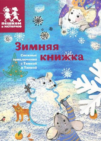 Зимняя книжка. Снежные приключения с Тимкой и Тинкой