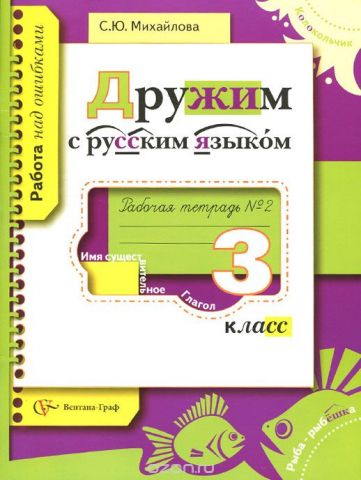 Дружим с русским языком. 3 класс. Рабочая тетрадь №2