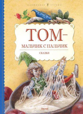 Том - мальчик с пальчик
