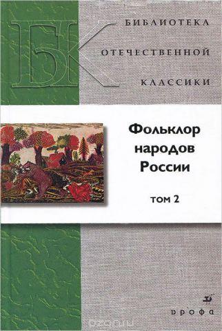 Фольклор народов России. В 2 томах. Том 2