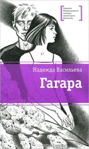 Гагара