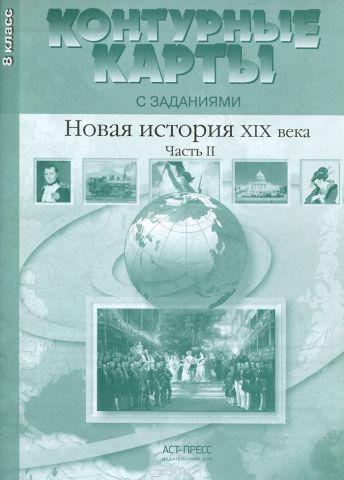 Новая история XIX века. 8 класс. Контурные карты с заданиями. Часть 2