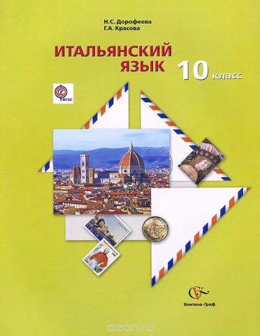 Итальянский язык. 10 класс. Базовый уровень. Учебник (+ CD)
