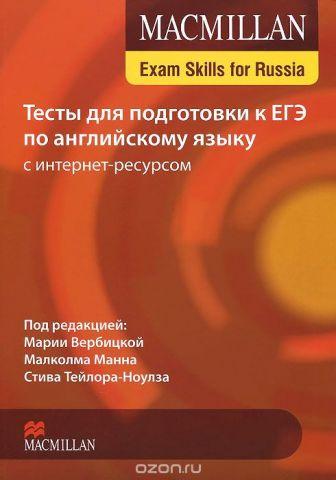 Macmillan Exam Skills for Russia. Тесты для подготовки к ЕГЭ по английскому языку с интернет-ресурсом