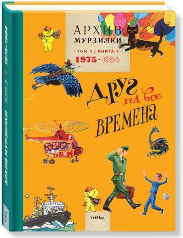 Архив Мурзилки. Том 3. В 2 книгах. Книга 1. Друг на все времена. 1975-1984