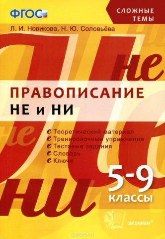 Правописание НЕ и НИ. 5-9 классы