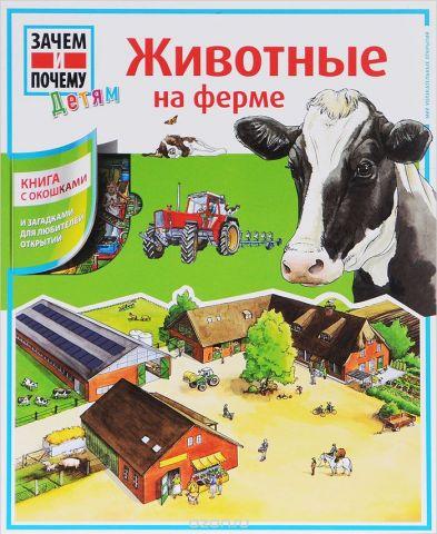 Животные на ферме. Книга с окошками