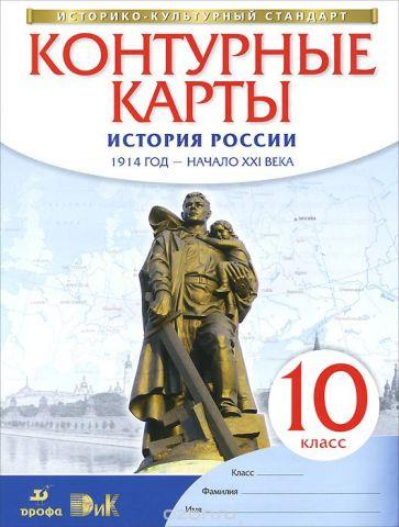 История России 1914 год - начало XXI века. 10 класс. Контурные карты