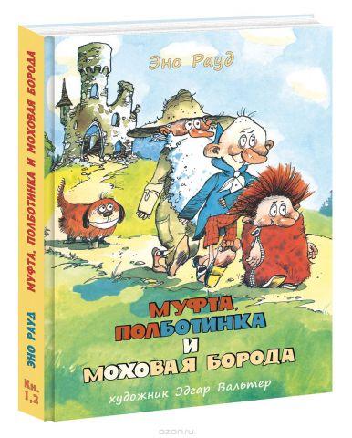 Муфта, Полботинка и Моховая Борода. Книги 1, 2