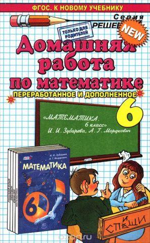 Математика. 6 класс. Домашняя работа. К учебнику И. И. Зубаревой, А. Г. Мордковича