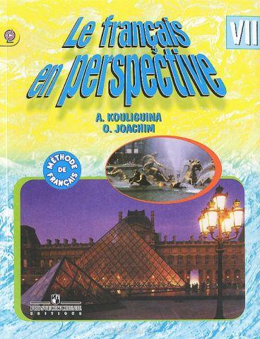 Le francais en perspective 7: Methode de francais / Французский язык. 7 класс. Учебник