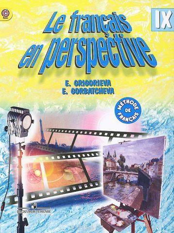 Le francais en perspective 9 / Французский язык. 9 класс. Учебник