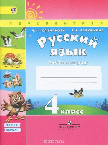 Русский язык. 4 класс. Рабочая тетрадь. В 2 частях. Часть 1