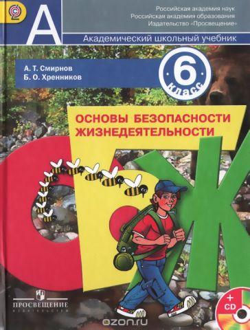 Основы безопасности жизнедеятельности. 6 класс.  Учебник (+ CD-ROM)