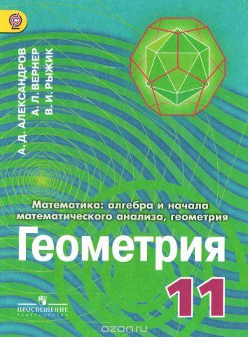Математика. Алгебра и начала математического анализа, геометрия. Геометрия. 11 класс. Углублённый уровень. Учебник