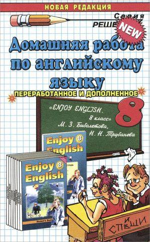Английский язык. 8 класс. Домашняя работа к учебнику М. З. Биболетовой и др.