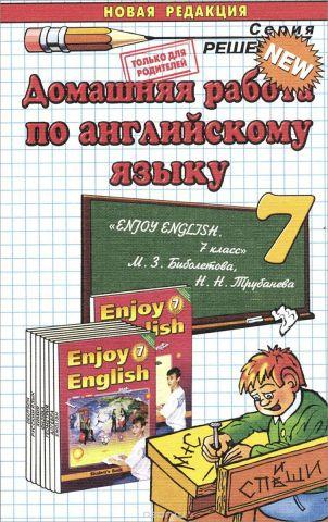 Английский язык. 7 класс. Домашняя работа. К учебнику М. 3. Биболетовой и др.