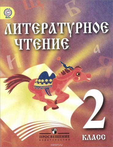 Литературное чтение. 2 класс. Учебник