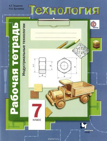 7кл. Тищенко А.Т., Буглаева Н.А.  Технология. Индустриальные технологии. Рабочая тетрадь.   (ФГОС)