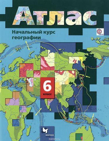 ФГОС 6 кл. Начальный курс географии. Атлас. Изд.3